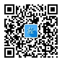 扫码关注轻微生活QQ公众号